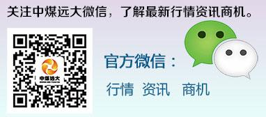 关注煤炭网微信,了解最新行情资讯商机大地彩票登录。